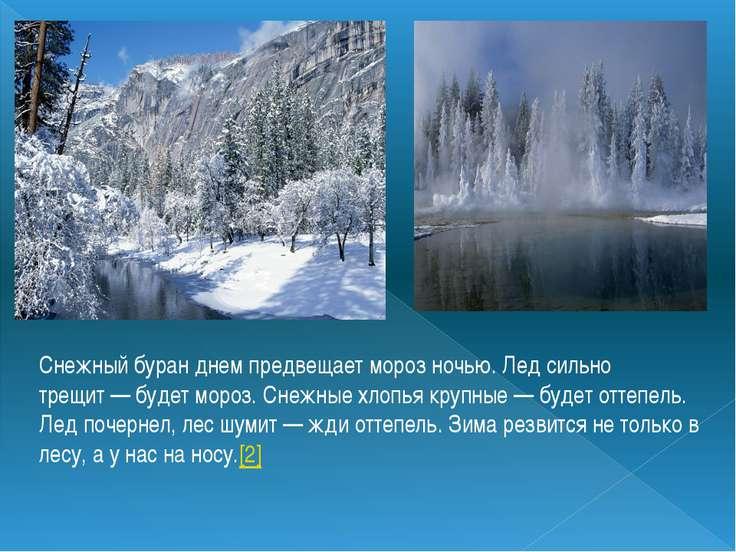 Снежный буран днем предвещает мороз ночью. Лед сильно трещит— будет мороз. С...