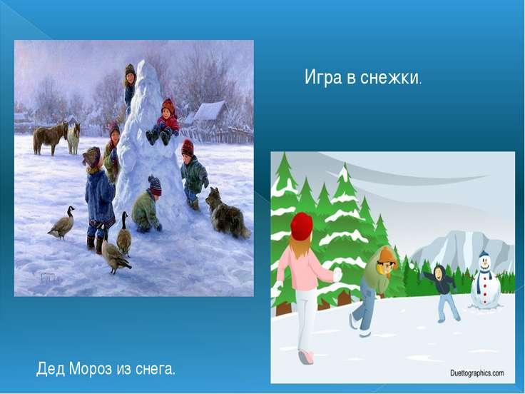 Игра в снежки. Дед Мороз из снега.
