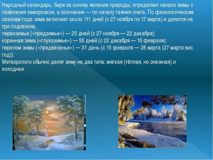 Народный календарь, беря за основу явления природы, определяет начало зимы с ...