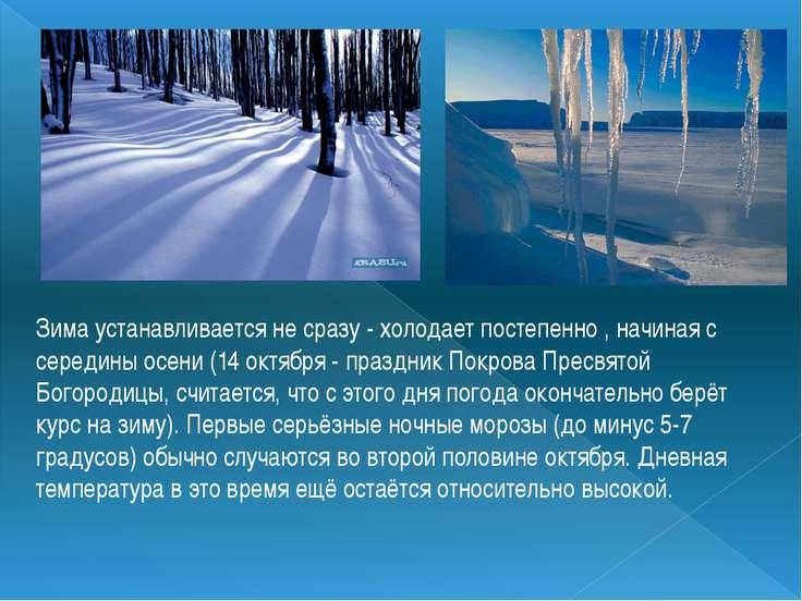 Зима устанавливается не сразу - холодает постепенно , начиная с середины осен...