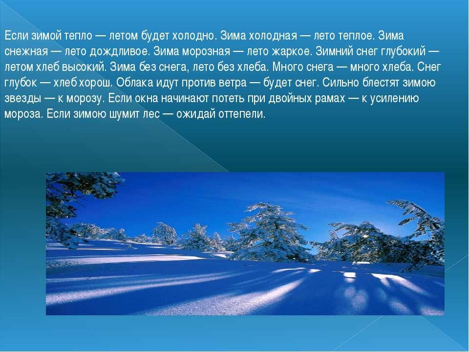 Если зимой тепло— летом будет холодно. Зима холодная— лето теплое. Зима сне...