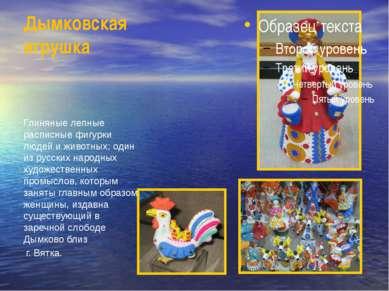 Дымковская игрушка Глиняные лепные расписные фигурки людей и животных; один и...