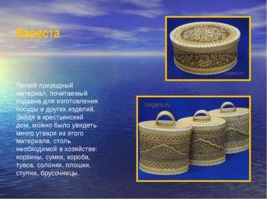 Береста Легкий природный материал, почитаемый издавна для изготовления посуды...
