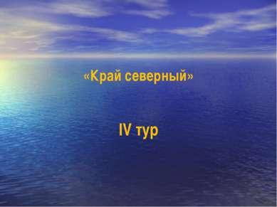 «Край северный» IV тур
