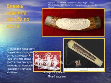 Бивень мамонта, резьба по кости С глубокой древности сохранились предметы быт...