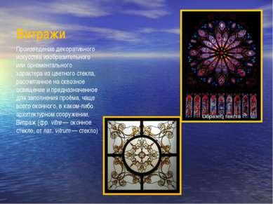Витражи Произведение декоративного искусства изобразительного или орнаменталь...