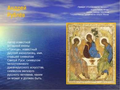 Андрей Рублёв Автор известной алтарной иконы «Троица», известный русский икон...