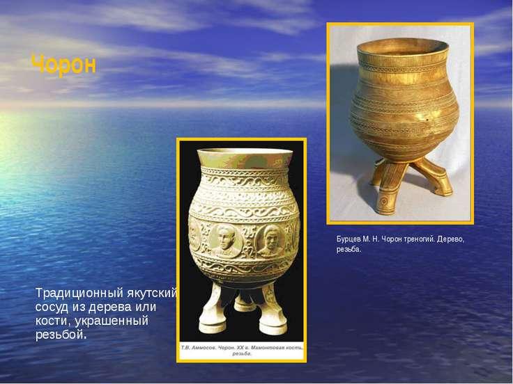 Чорон Традиционный якутский сосуд из дерева или кости, украшенный резьбой. Бу...
