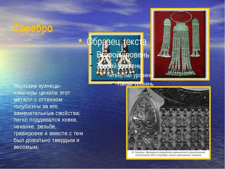 Серебро Якутские кузнецы-ювелиры ценили этот металл с оттенком голубизны за е...