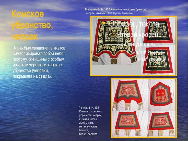 Конское убранство, чепрак Конь был священен у якутов, символизировал собой не...
