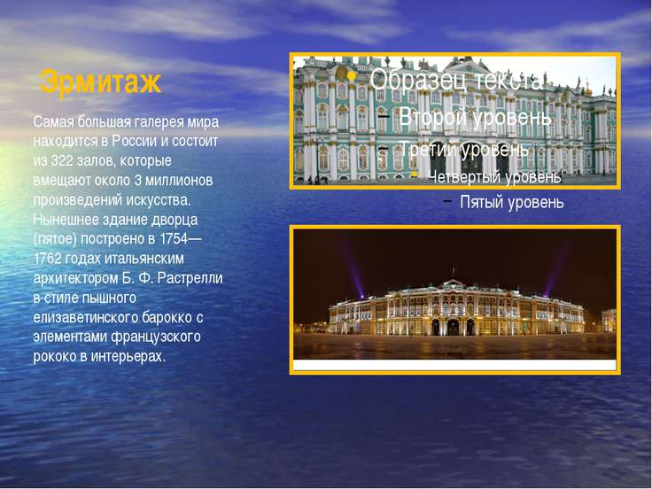 Эрмитаж Самая большая галерея мира находится в России и состоит из 322 залов,...