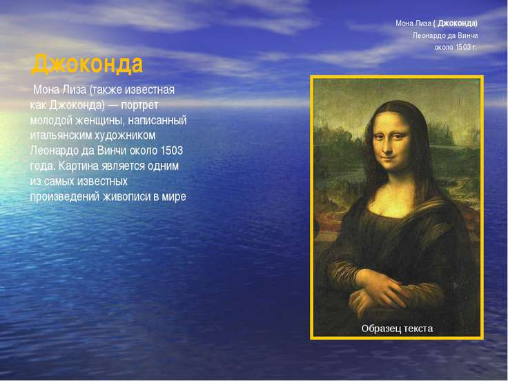 Джоконда Мона Лиза ( Джоконда) Леонардо да Винчи около 1503 г. Мона Лиза (так...