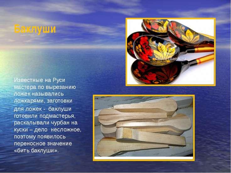 Баклуши Известные на Руси мастера по вырезанию ложек назывались ложкарями, за...