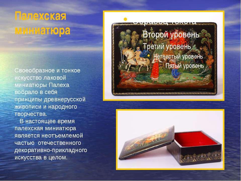 Палехская миниатюра Своеобразное и тонкое искусство лаковой миниатюры Палеха ...