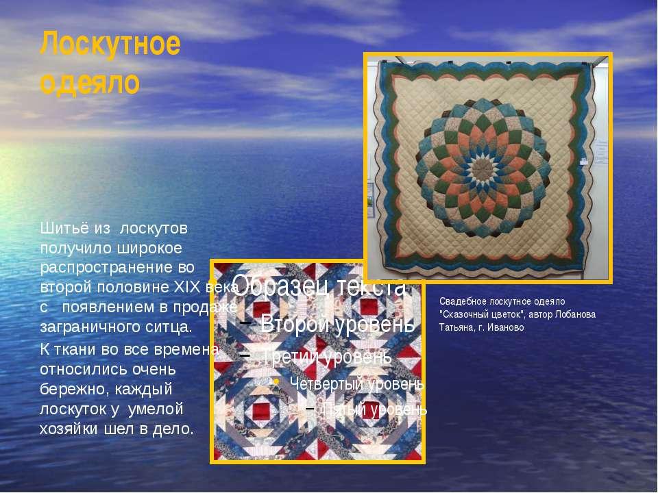 Лоскутное одеяло Шитьё из лоскутов получило широкое распространение во второй...