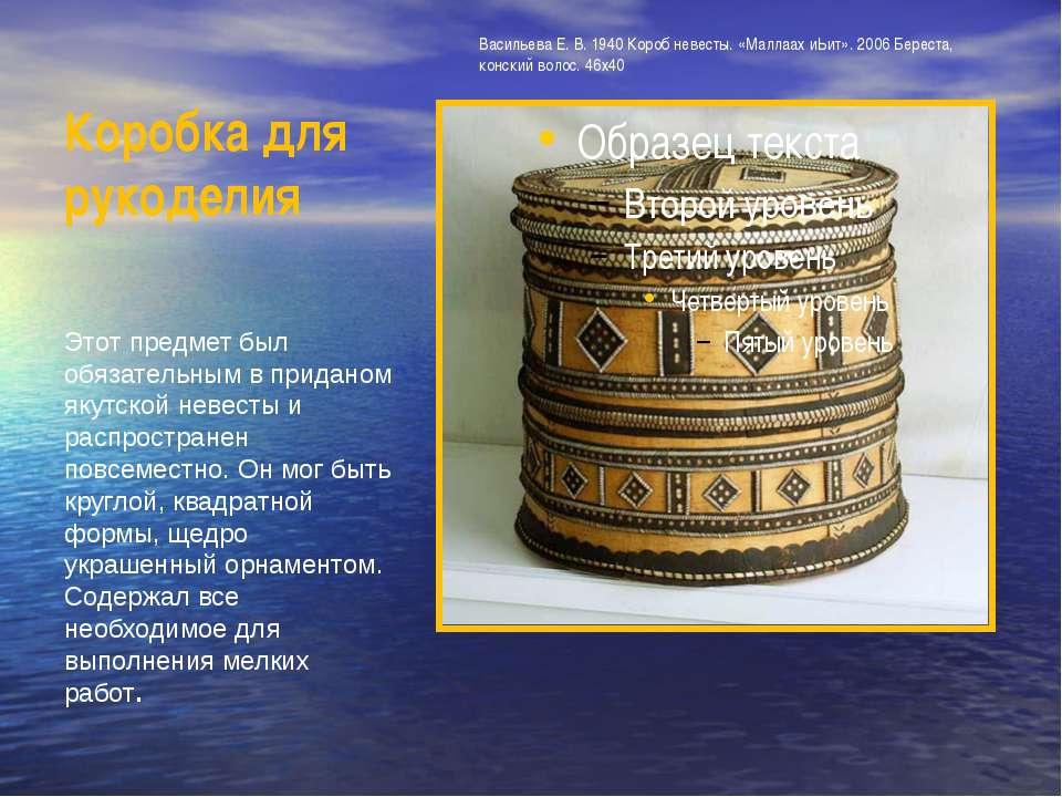 Коробка для рукоделия Этот предмет был обязательным в приданом якутской невес...