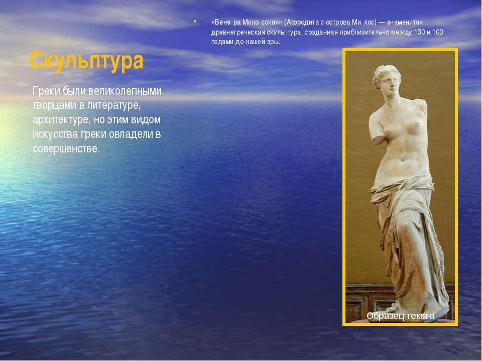 Скульптура «Вене ра Мило сская» (Афродита с острова Ми лос) — знаменитая древ...
