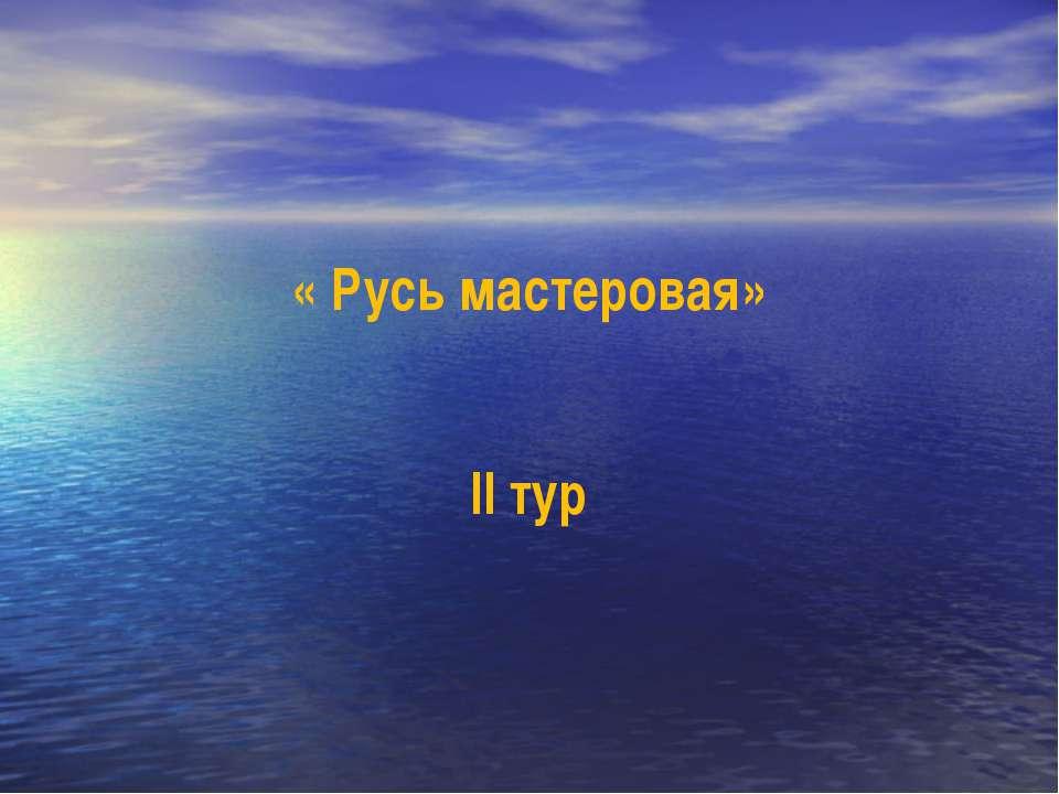 « Русь мастеровая» II тур