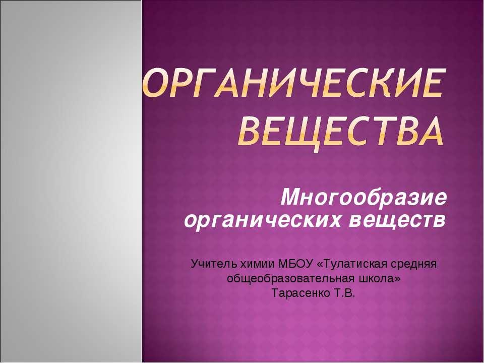 Многообразие органических веществ Учитель химии МБОУ «Тулатиская средняя обще...