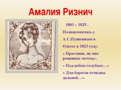 Амалия Ризнич 1803 – 1825 . Познакомилась с А.С.Пушкиным в Одессе в 1823 году...