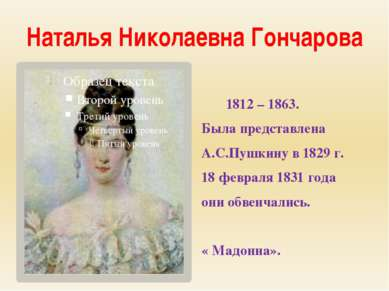 Наталья Николаевна Гончарова 1812 – 1863. Была представлена А.С.Пушкину в 182...
