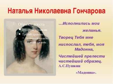 Наталья Николаевна Гончарова …Исполнились мои желанья. Творец Тебя мне ниспос...