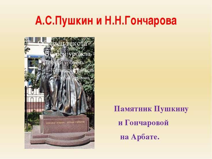 А.С.Пушкин и Н.Н.Гончарова Памятник Пушкину и Гончаровой на Арбате.