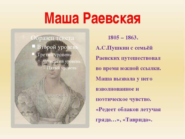 Маша Раевская 1805 – 1863. А.С.Пушкин с семьёй Раевских путешествовал во врем...