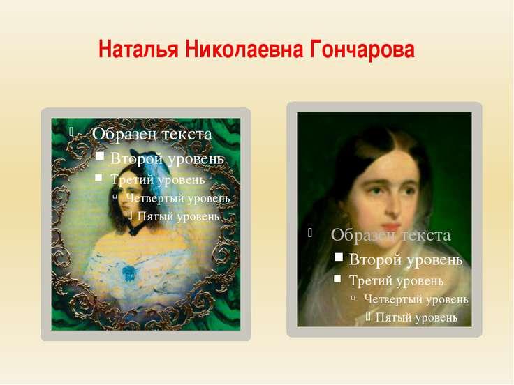 Наталья Николаевна Гончарова
