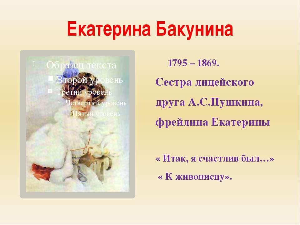 Екатерина Бакунина 1795 – 1869. Сестра лицейского друга А.С.Пушкина, фрейлина...
