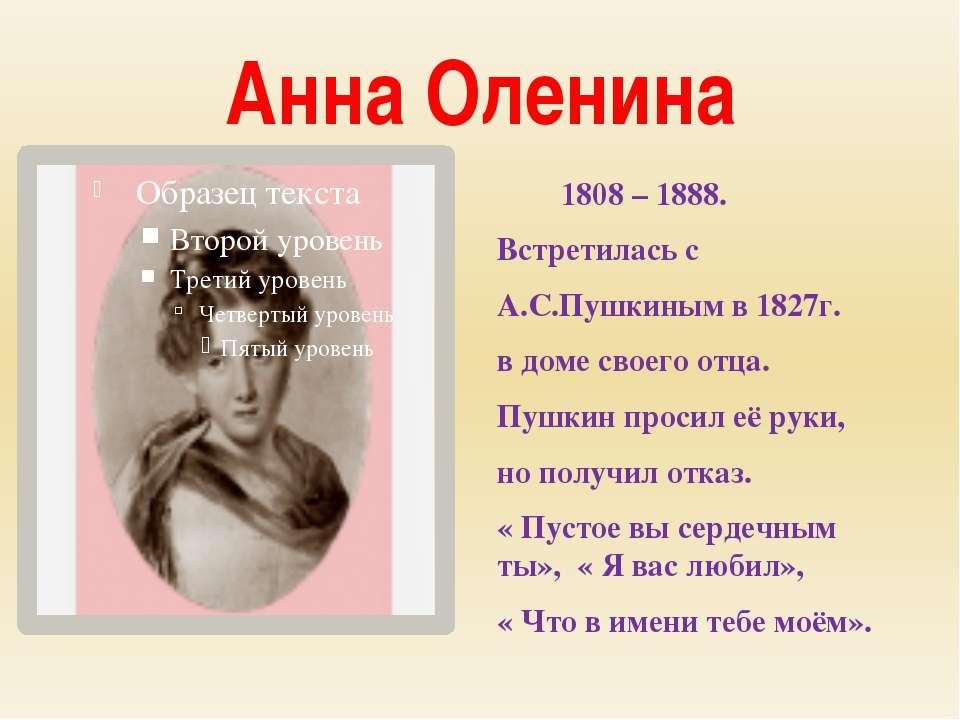 Анна Оленина 1808 – 1888. Встретилась с А.С.Пушкиным в 1827г. в доме своего о...