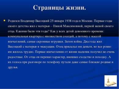 Страницы жизни. Родился Владимир Высоцкий 25 января 1938 года в Москве. Первы...