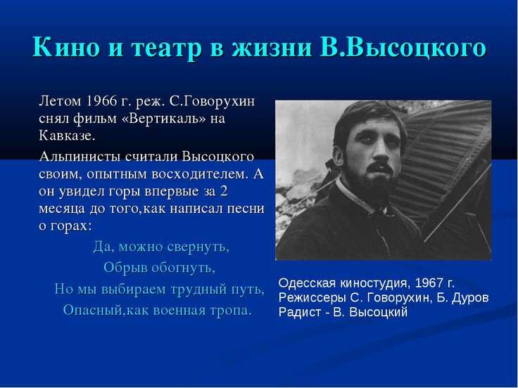 Кино и театр в жизни В.Высоцкого Летом 1966 г. реж. С.Говорухин снял фильм «В...