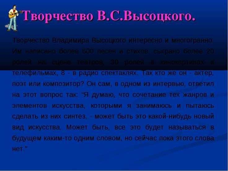 Творчество В.С.Высоцкого. Творчество Владимира Высоцкого интересно и многогра...