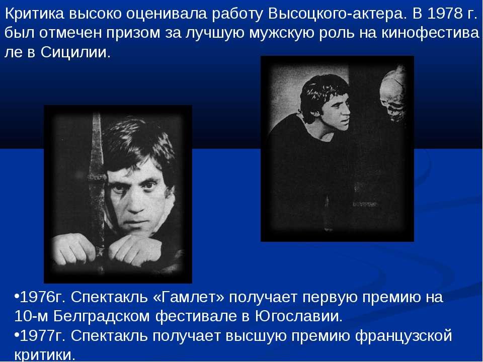 Критика высоко оценивала работу Высоцкого-актера. В 1978 г. был отмечен призо...