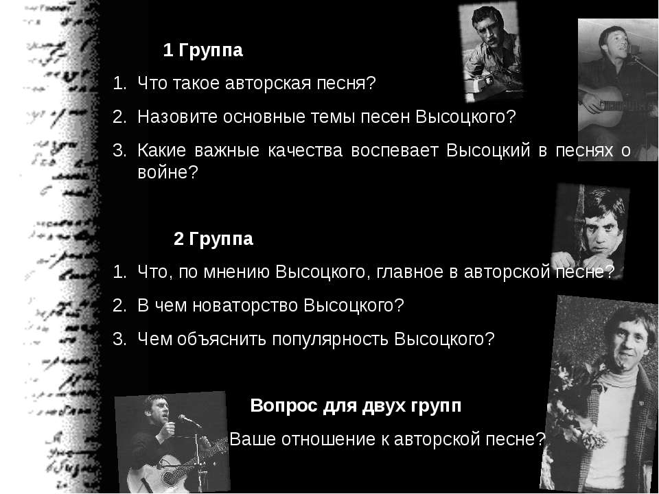 1 Группа Что такое авторская песня? Назовите основные темы песен Высоцкого? К...