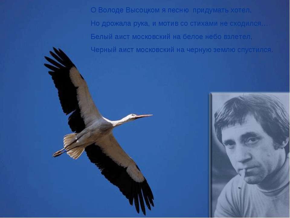 О Володе Высоцком я песню придумать хотел, Но дрожала рука, и мотив со стихам...