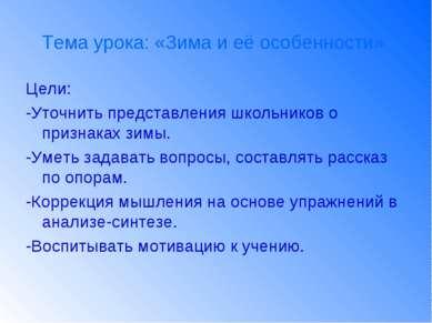 Тема урока: «Зима и её особенности» Цели: -Уточнить представления школьников ...