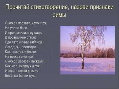 Прочитай стихотворение, назови признаки зимы Снежок порхает, кружится, На ули...