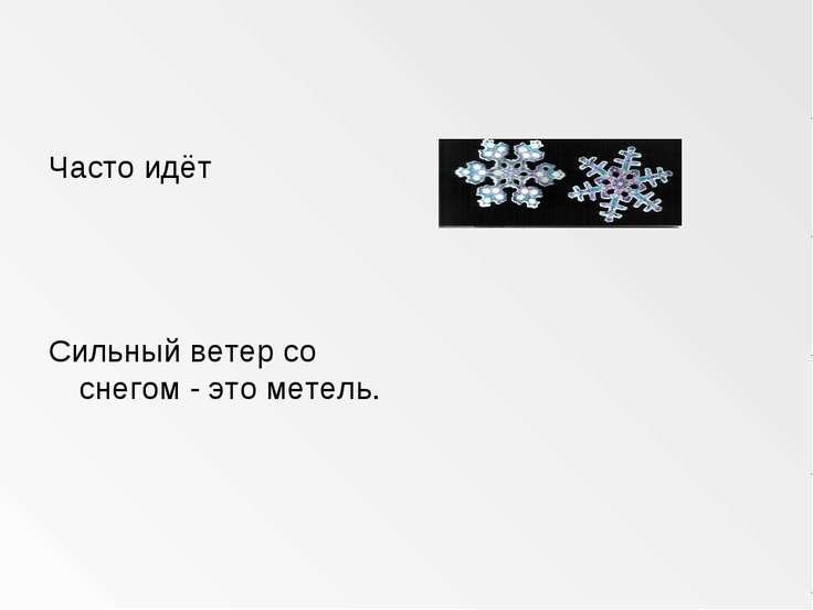 Часто идёт Сильный ветер со снегом - это метель.