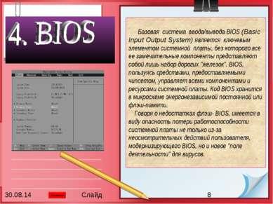 Базовая система ввода/вывода BIOS (Basic Input Output System) является ключев...
