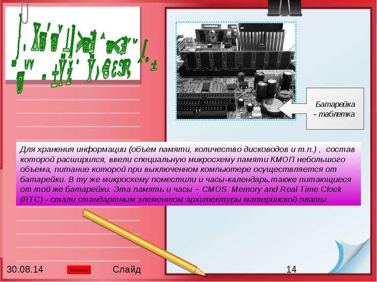 Для хранения информации (объем памяти, количество дисководов и т.п.) , состав...