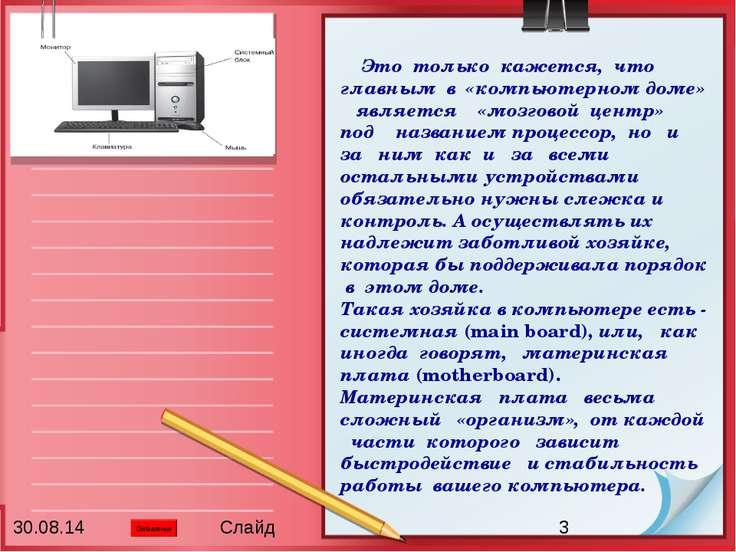 Это только кажется, что главным в «компьютерном доме» является «мозговой цент...