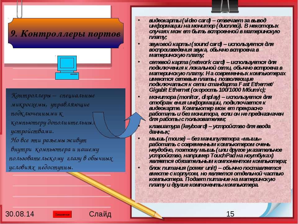 видеокарты (video card) – отвечает за вывод информации на монитор (дисплей). ...