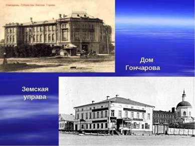 Земская управа Дом Гончарова