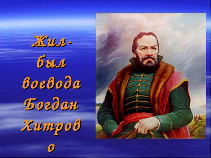 Жил-был воевода Богдан Хитрово