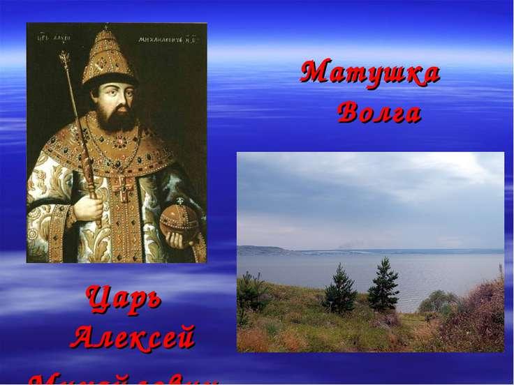 Царь Алексей Михайлович Матушка Волга