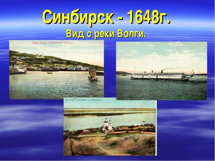 Синбирск - 1648г. Вид с реки Волги.