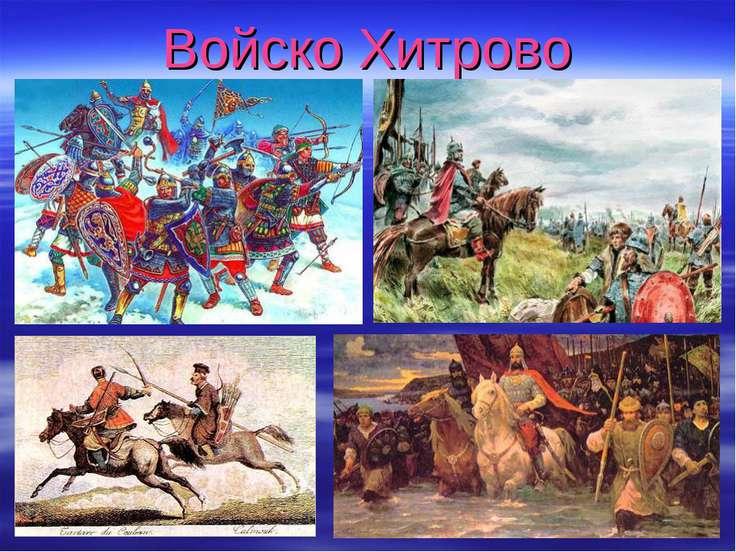 Войско Хитрово