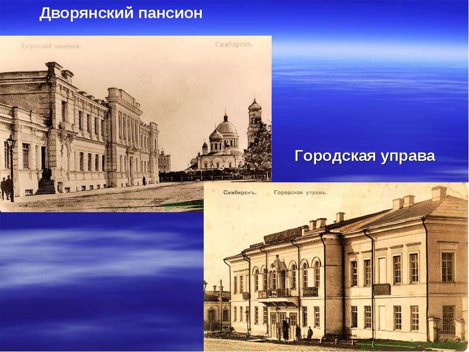 Дворянский пансион Городская управа